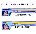 スタンガン→6強Pのダメージ差.jpg