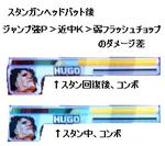 スタン後→ジャンプ3段のダメージ差.jpg